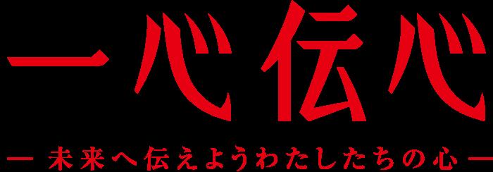 日本商工会議所青年部 第40回 北陸信越ブロック大会 砺波大会